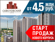 ЖК «Савеловский Сити» Квартиры в 7 мин. от м. Дмитровская